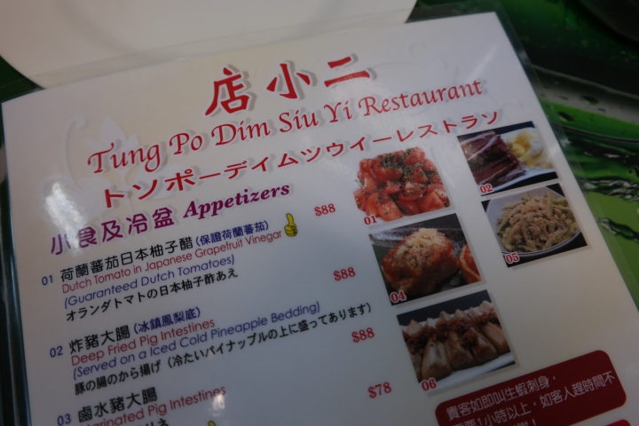 Tung Po Dim Siu YiRestaurant